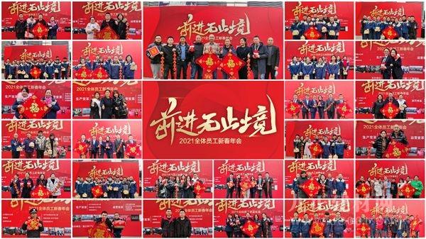 """雅之轩2021""""前进·无止境""""员工新春年会圆满成功!"""