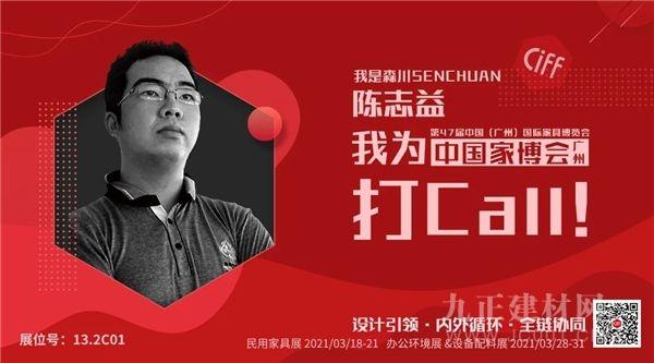 CIFF广州丨大牌提前看:以本源追溯,求创新之变,森川「新极简」为生活留白