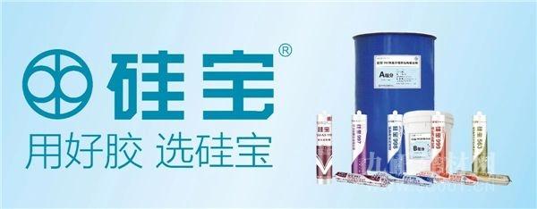 硅宝科技邀你参观第二十一届中国·成都建博会
