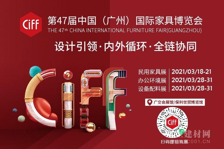 CIFF广州 | 第47届中国家博会(广州)将于3月如期举办