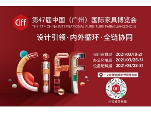 CIFF廣州 | 第47屆中國家博會(廣州)將于3月如期舉辦
