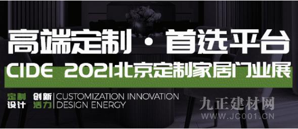 品牌抢先看①丨2021北京定制家居门业展『定制产业链展区』集锦