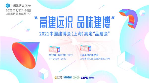 "CBD上海虹桥 | ""品建会"":高定金句,值得一品再品!"