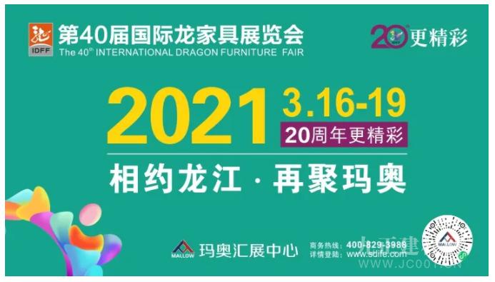 預登記 | 相約第40屆國際龍家具展覽會,3月龍江見!