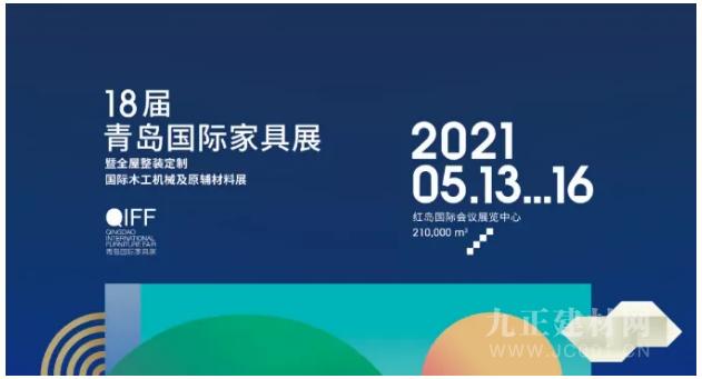 2021上半年国内重大师具 展会全览,3月龙家展强势来袭