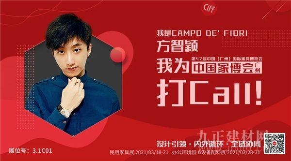 CIFF广州丨大牌提前看:CAMPO DE' FIORI,高端软体创新者的「意式优雅生活」