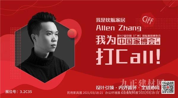 CIFF广州丨大牌提前看:钦航家居,「链接」有温度的理想家