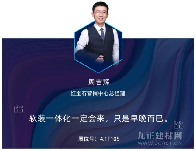CBD上海虹桥 | 品建会:聚焦涂料软装,玩转多色生活!(下)