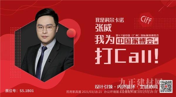 CIFF广州丨大牌提前看:科尔卡诺,中国特色产品设计,引领世界品位