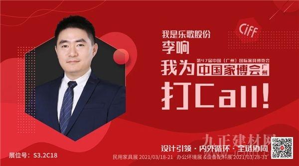 CIFF广州 | 大牌提前看:乐歌股份,智慧办公,健康时代