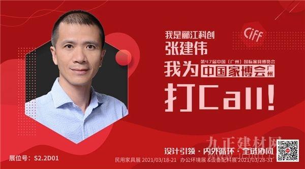 CIFF广州 | 大牌提前看:郦江科创,致力成为全球公共座椅行业领跑者