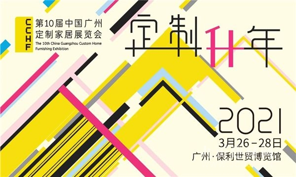 【展讯】700+品牌荣耀亮相,第十届中国广州定制家居展首期参展阵容大剧透