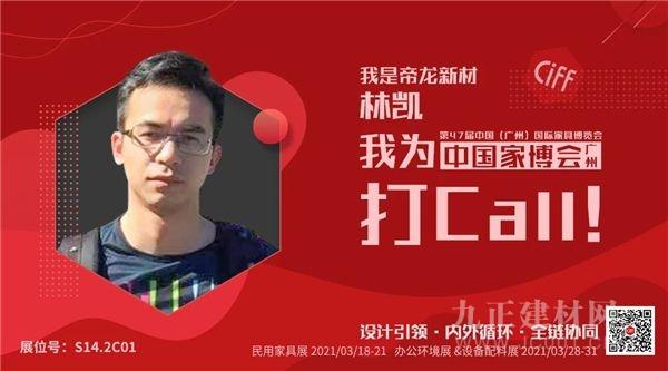 CIFF广州丨大牌提前看:帝龙,打开「前卫」装饰材料无限想象空间
