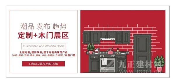 品牌抢先看③丨2021北京定制家居门业展『定制家居与木门展区』集锦