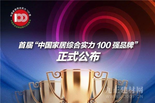 """首届""""中国家居综合实力100强品牌""""正式公布"""