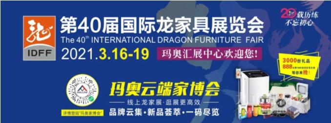 第40届国际家具展览会进