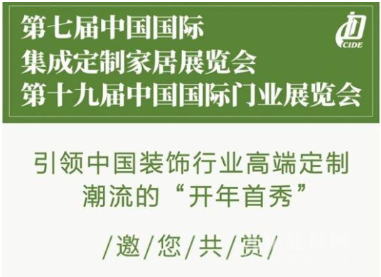 CIDE 2021北京定制家居门业展5月6-9日在北京·顺义新国展举办