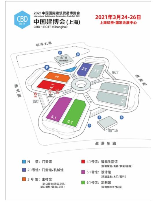 CBD上海虹桥丨展会倒计时1天!附zui新展位分布图!