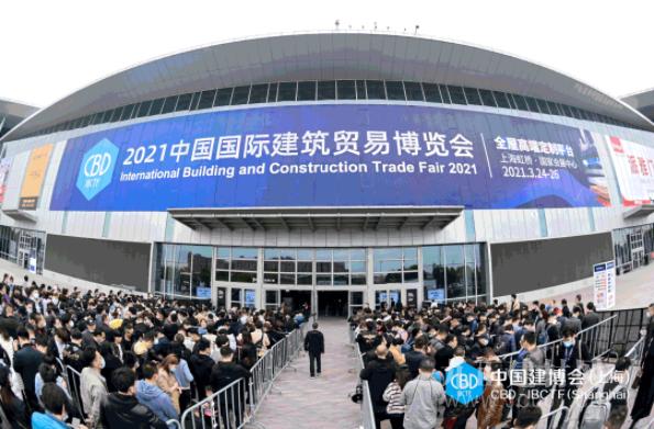 CBD上海虹桥 | 2021中国建博会(上海)圆满闭幕!