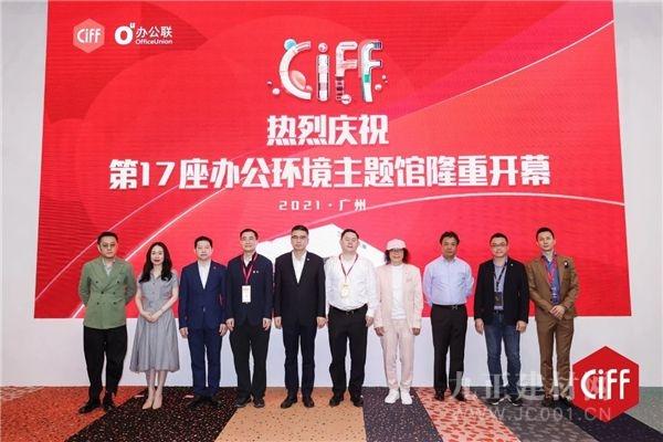 CIFF广州 | 中国家博会第17座办公环境主题馆隆重开馆!