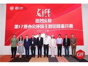CIFF廣州 | 中國家博會第17座辦公環境主題館隆重開館!