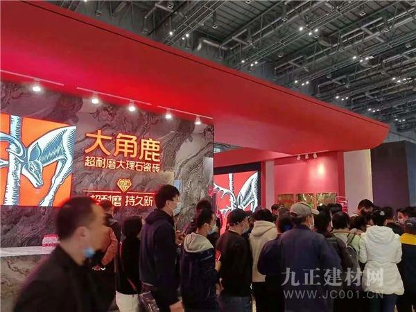 大角鹿火爆上海建博会 成为关注度和客流量超大的瓷砖品牌