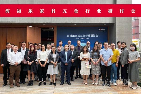 2021煥新出發——海福樂廣州五金展廳盛裝開業