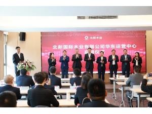 官宣!北新国际木业华东运营中心正式启用!