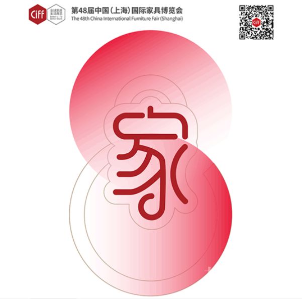 CIFF上海虹桥 | 致家居人:砥砺数十载,让热爱回「家」!