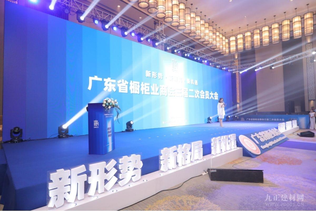 解读新格局 展望新未来|广东省橱柜业商会三届二次会员大会大咖论道话商机