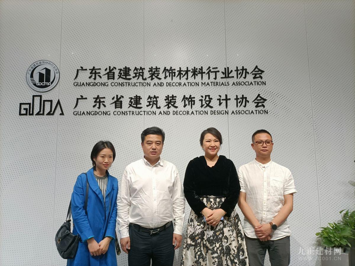 灯都软装展与广东省建筑装饰材料行业协会开展合作洽谈