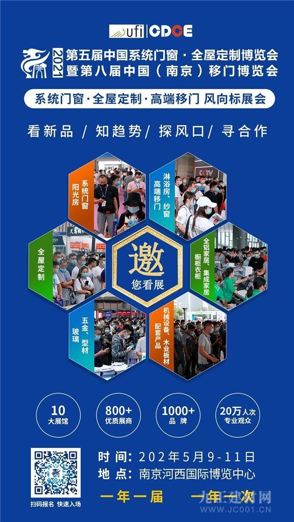 邀您参观 | 第八届CDCE南京展倒计时18天,您不可错过的行业盛会!