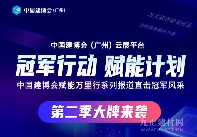 中国建博会赋能万里行第 一、二季 | 引爆行业,长效赋能