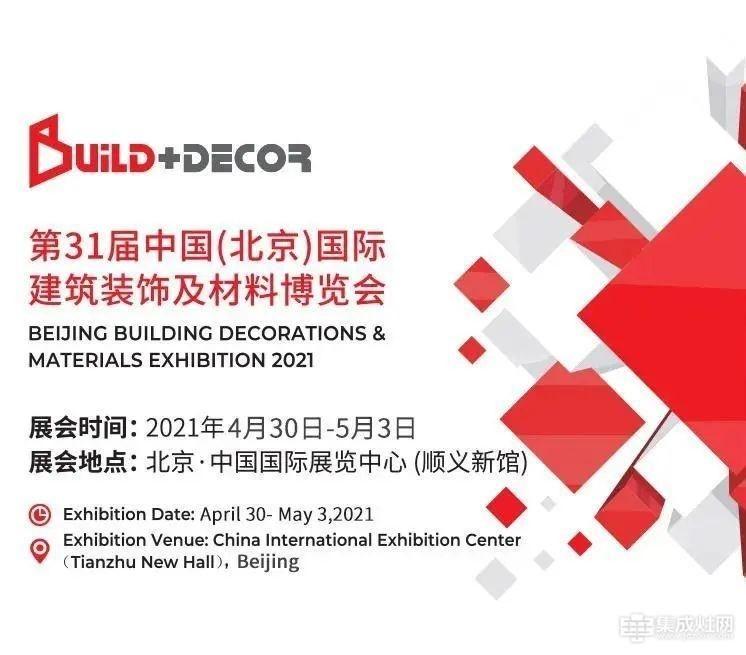 精英聚首北京,共话中国家居建材行业未来