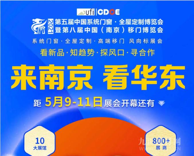 来南京 看华东,逛一展 游一城 | 你想要的新品精品趋势风口……这里全都有!