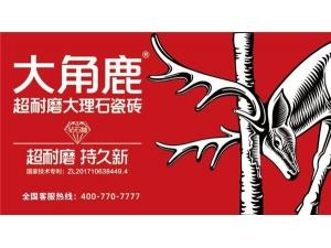 """大角鹿火爆""""五一"""":16店盛大开业 温州收现超297.8万"""