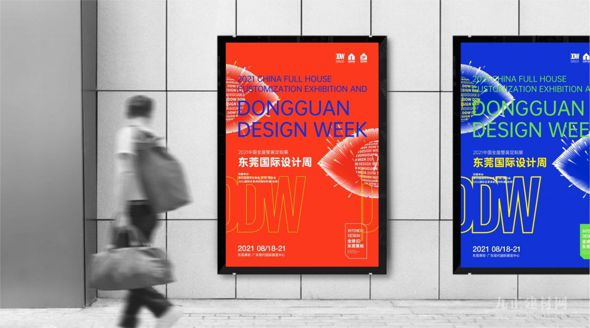 2021东莞国际设计周全新形象视觉发布啦