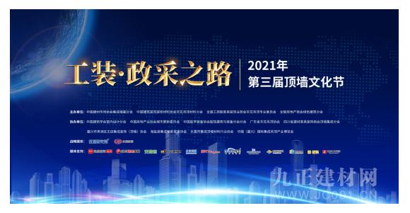 顶墙行业盛会来了 2021第三届顶墙文化节即将开幕