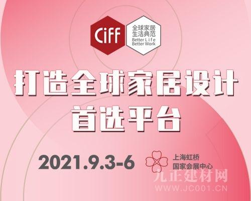CIFF上海虹桥丨设计红人馆:赵子晗