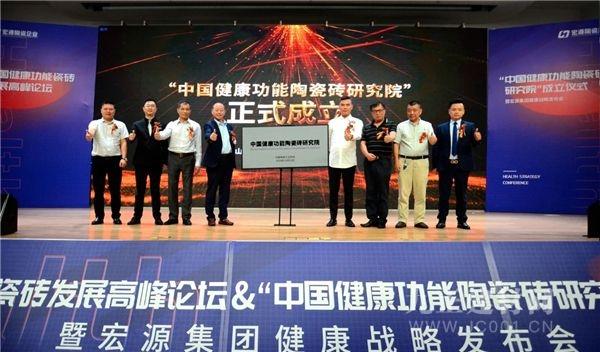 卓远·健康能量砖:让瓷砖健康中国!