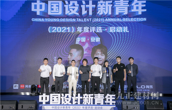 歐神諾瓷磚 |  2021中國設計新青年啟動禮,探尋設計里的光