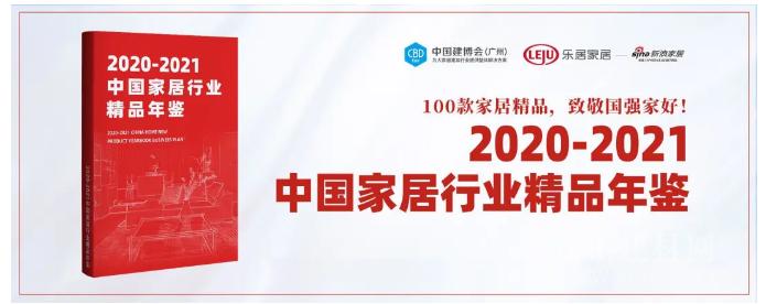 CBD Fair | 家居行业首部权威工具书!《2020-2021中国家居行业精品年鉴》正式启动!