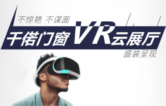 重磅首 发 | 千偌门窗VR云展厅 盛装呈世