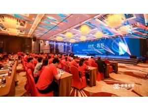高德瓷砖2021全国经销商大会&岩板瓷砖战略峰会盛大举行