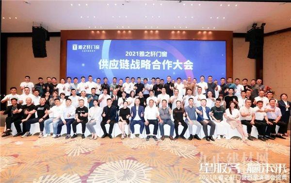 星服务·赢未来|2021雅之轩门窗供应链战略合作大会隆重举行