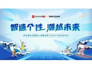 聚焦年輕人 浪鯨衛浴聯合網易發布《新浪潮生活圖鑒》