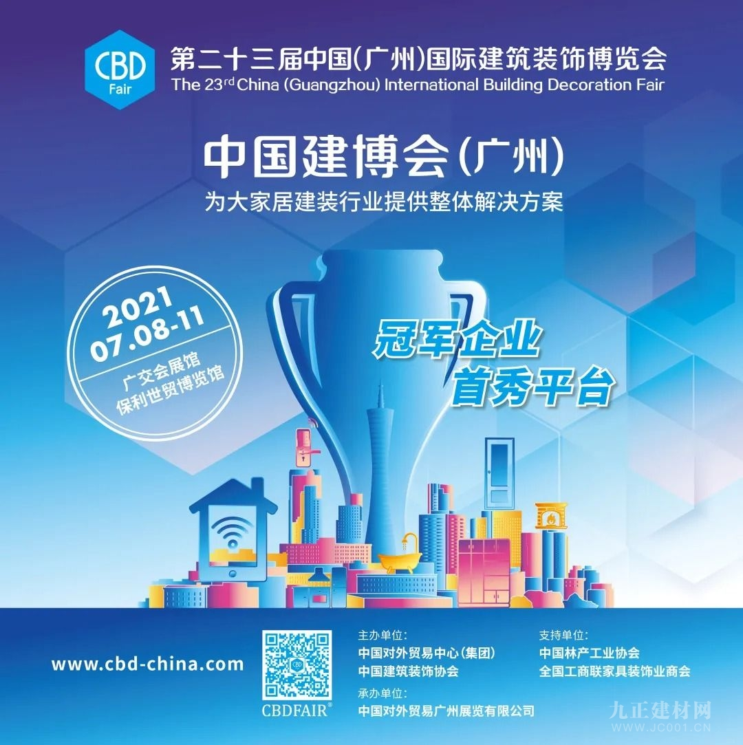 CBD Fair 活动预告 | 向阳而生,焕心生活——2021首届中国阳台定制节即将拉开序幕