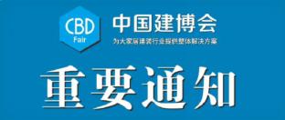 关于第23届中国建博会(广州)延期举办的通知