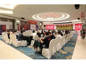 鄭州門窗業博覽會助力智能門標準第 一次研討會圓滿舉行