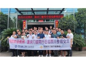 大牌動態丨共振 貴州、重慶門窗協會蒞臨雅之軒參觀學習!